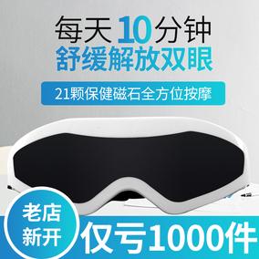 视力恢复仪治近视矫正器保护眼睛眼部按摩器充电式护眼仪缓解疲劳