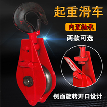 Sheng Special Lifting Scooter cabling Cable Double bearing pulley can remove lifting pulley Group mechanical hook Lifting Tool
