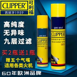 可利福充气瓶装高级高纯度丁烷气防风气体罐专用液通用打火机气体图片