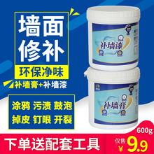 威克纳补墙膏白色墙面修补漆墙皮脱落修复乳胶漆内墙防水腻子膏粉