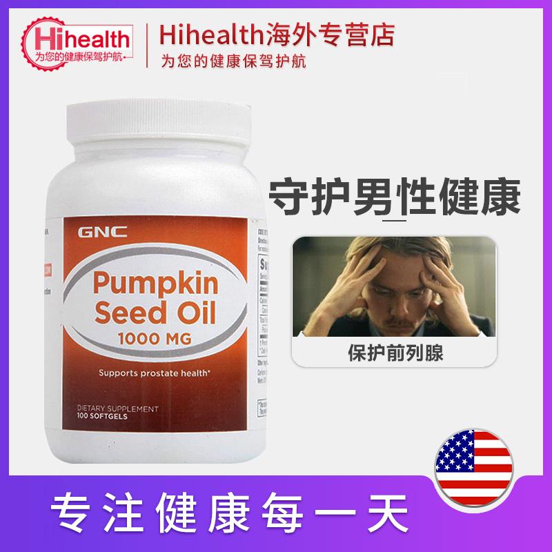 【3瓶】GNC健安喜南瓜籽油软胶囊1000mg100粒保护男性身体健康