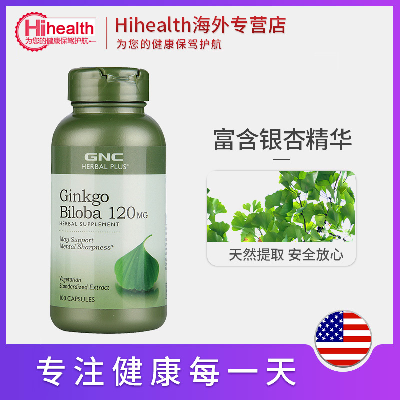 GNC健安喜美国进口银杏叶精华胶囊120mg*100粒保护大脑健康