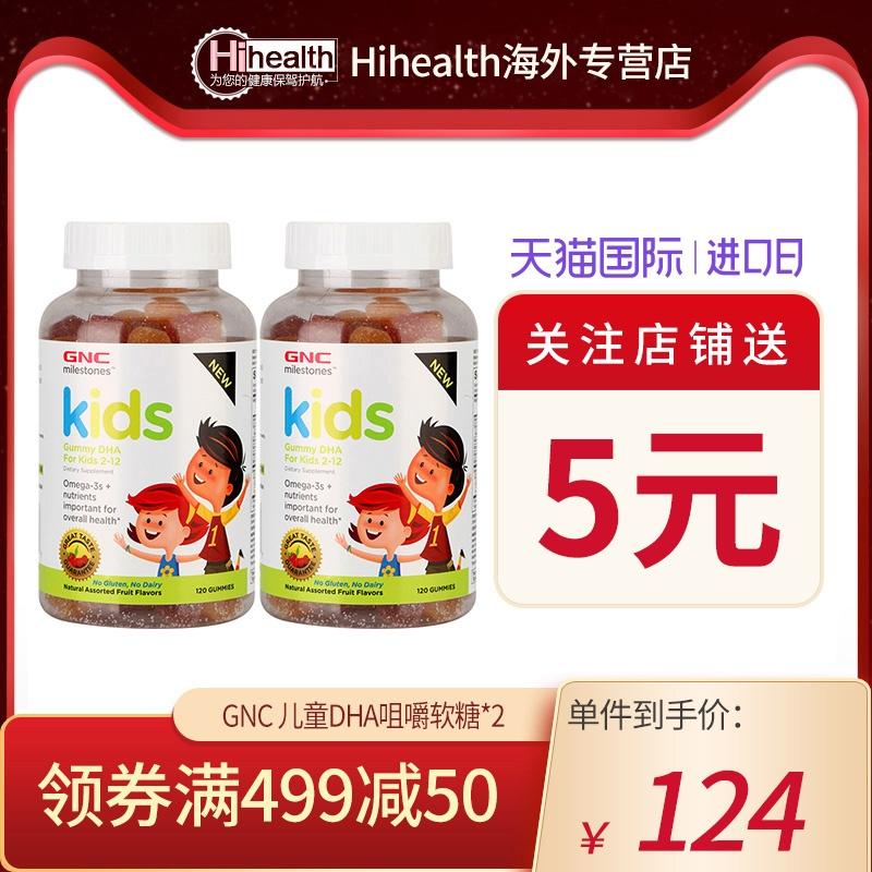 帮助大脑2瓶GNC咀嚼软糖儿童DHA发育补充DHA