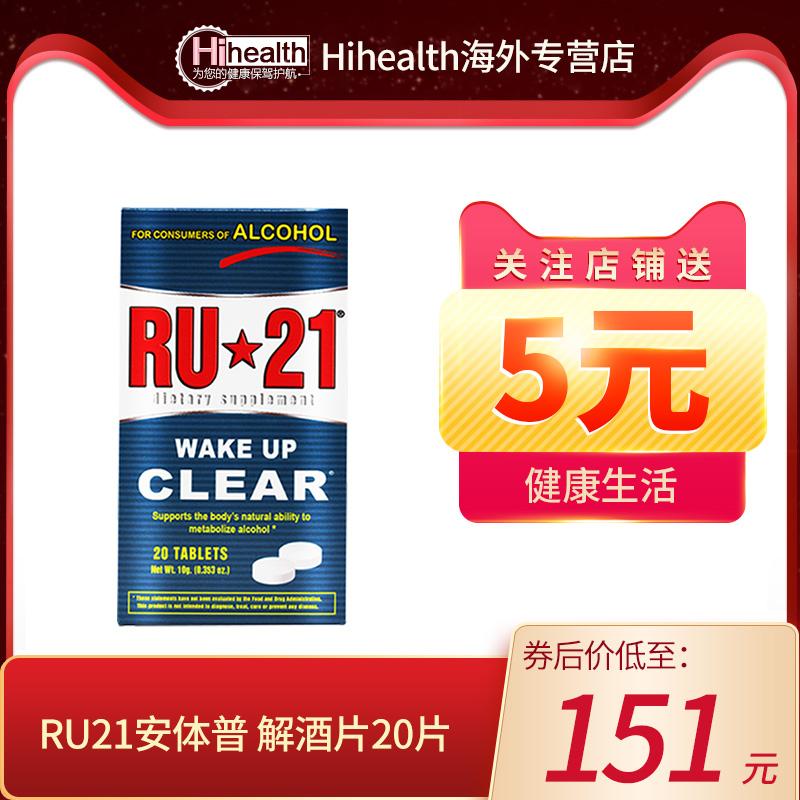美国进口GNC  RU21安体普复合维生素片解酒片解酒醒酒