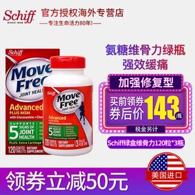 【3倍购买】美国Schiff Move Free氨基葡萄糖绿盒维骨力120粒