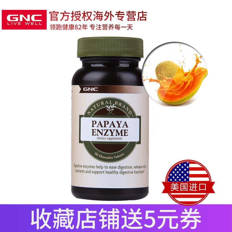 【秒杀】美国GNC木瓜酵素咀嚼片 90粒 助消化保护肠胃健脾