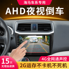 Nine tones for Hippocampus Fumeilai 3 generation M5/M3/M6 Intelligent Integration Airborne Vehicle Navigator Android Screen