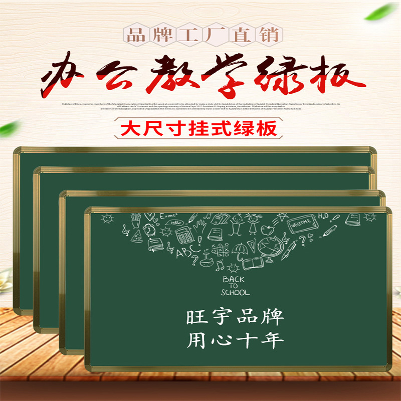 厂家直销定做磁性教学教学专用黑板 挂式粉笔绿板环保大黑板