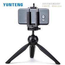 云騰238手機桌面支架直播三角架迷你自拍照相機三腳架