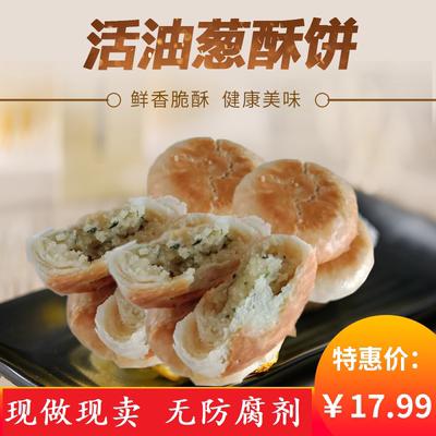 新店促销江西鄱阳特产龙马葱酥饼葱油饼传统糕点美食小吃两份包邮