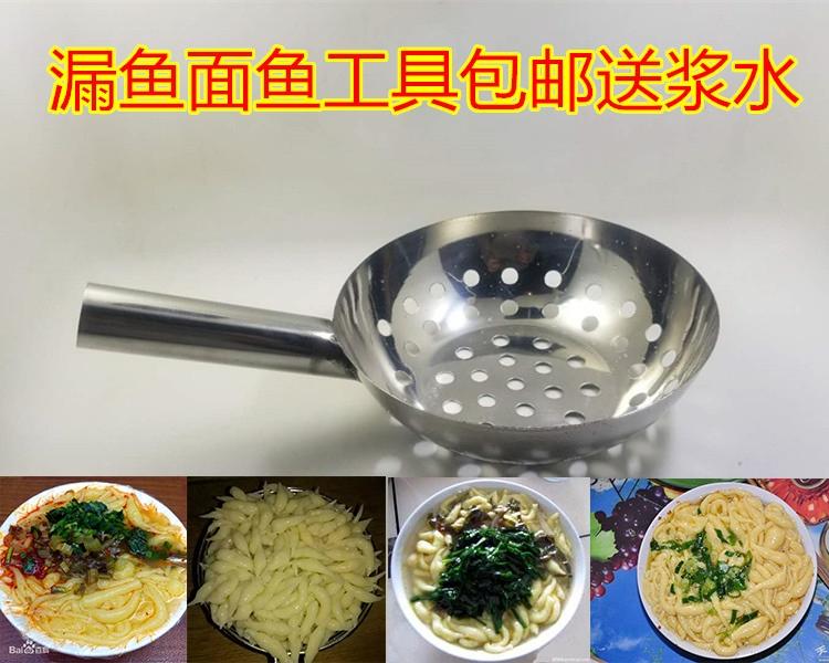蛙鱼漏勺商用面鱼漏勺家用老式米凉虾漏勺瓢漏盆大孔专用大号制作