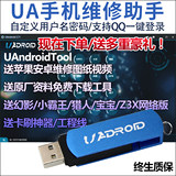 UA mobile phone repair assistant UAndroid phone brush unlock software UA assistant dongle official direct sales