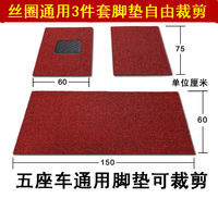 Car mat can be cut wire carpet universal easy to clean single main driver and driver rear row new