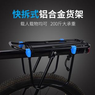 山地自行车后货架后座架可载人尾架单车通用后车架后架配件大全