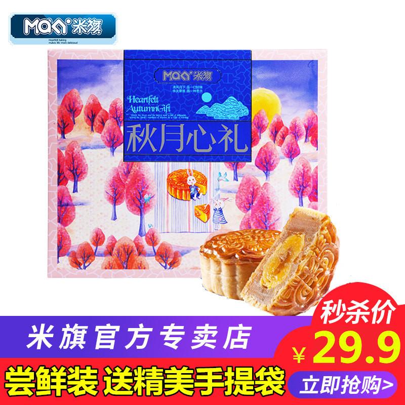 米旗 秋月心礼月饼500g 蛋黄白莲 送手提袋 家庭尝鲜装 非礼盒装
