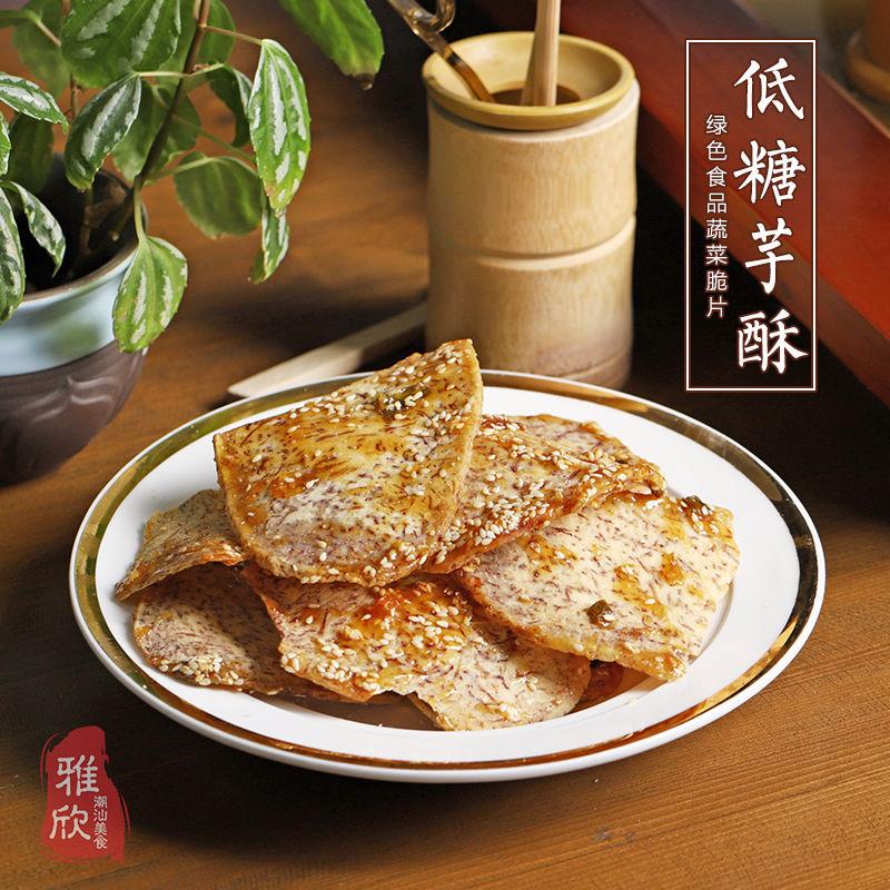 手工芋头酥 薄脆香芋片芋头片芋头条芋酥片椒盐 网红小吃零食茶点