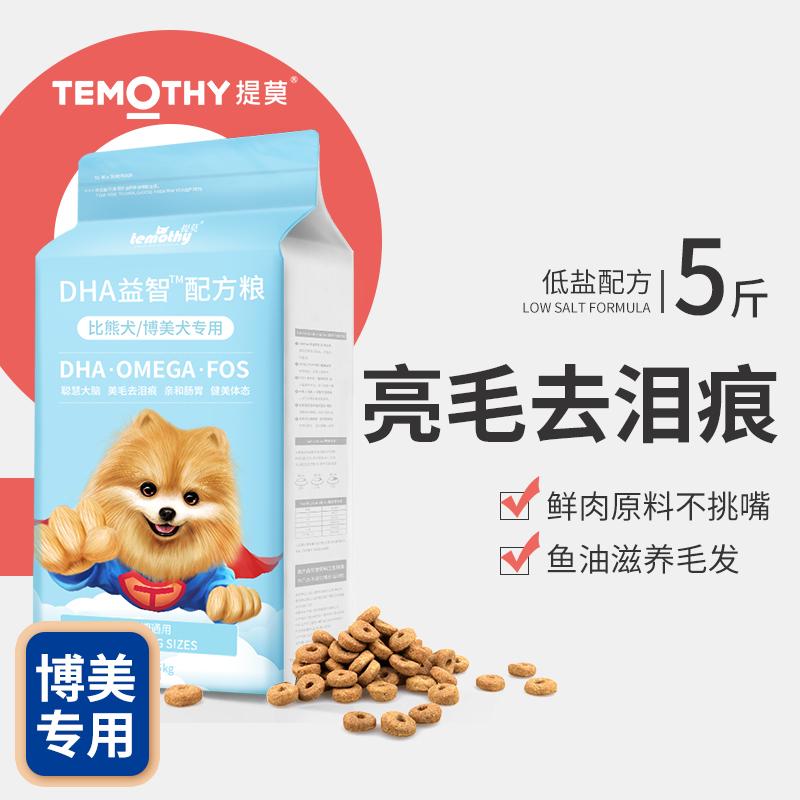 提莫 博美狗粮幼犬成犬小型犬专用粮美毛去泪痕棕色白色白毛5斤