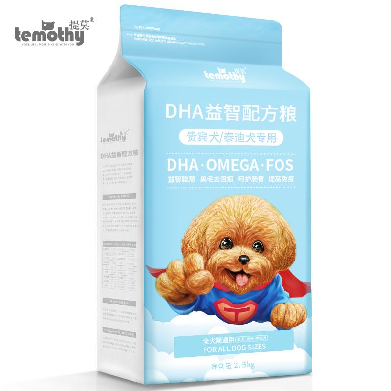 提莫贵宾泰迪狗粮小型成犬专用天然奶糕美毛去泪痕幼犬通用型5斤