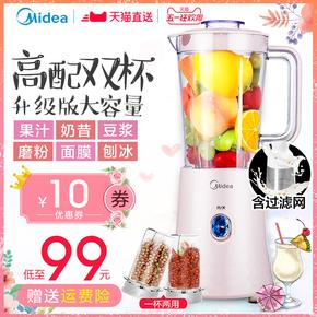 Midea/美的 WBL2521H多功能榨汁机家用榨汁杯全自动果蔬汁料理机