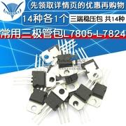 常用三极管包L7805-L7824系列/L79系列LM317T三端稳压包 共14种