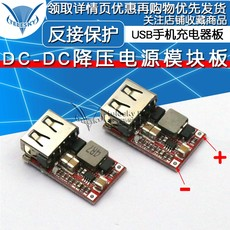 DC-DC step-down power supply module board 6-24V12V to 5V3A car USB mobile phone charger 97.5%