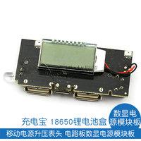 移动电源升压5V 充电宝 18650锂电池 双USB电路板数显电源模块板