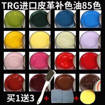 进口鞋油TRG皮革护理补色滋养膏上色包鞋沙发皮衣蓝红黑色保养蜡