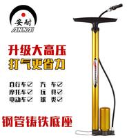 An-resistant high-pressure bicycle pump vintage portable household electric car car basketball motorcycle mountain bike accessories