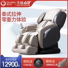 奥佳华按摩椅家用全身智能酸痛监测多功能电动零重力7501 OGAWA