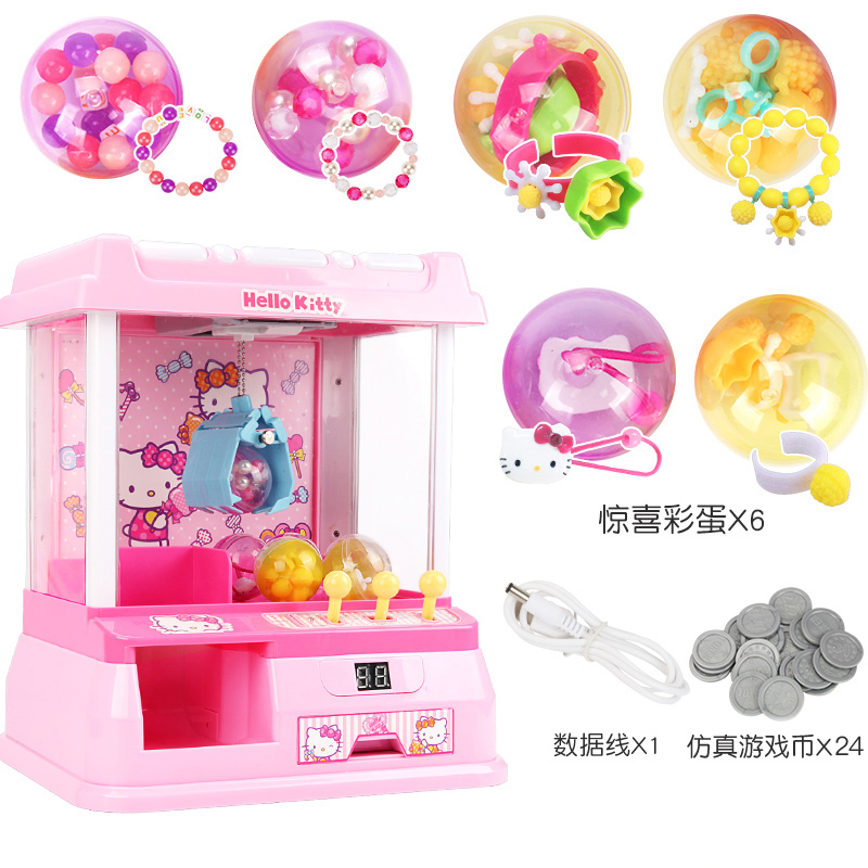 hellokitty抓娃娃机夹公仔机儿童玩具小型迷你家用糖果扭蛋游艺机