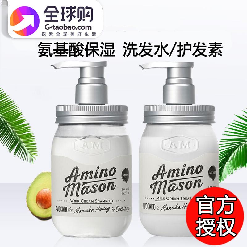 ✅【官方授权】日本amino mason氨基酸无硅油保湿洗发水护发素