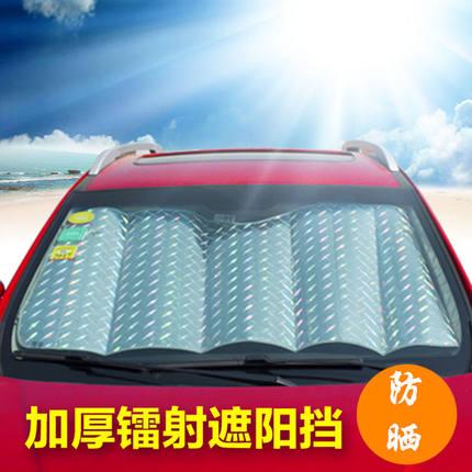 汽车防晒隔热遮阳挡前挡风玻璃罩前档遮阳太阳挡车用遮阳板遮阳帘
