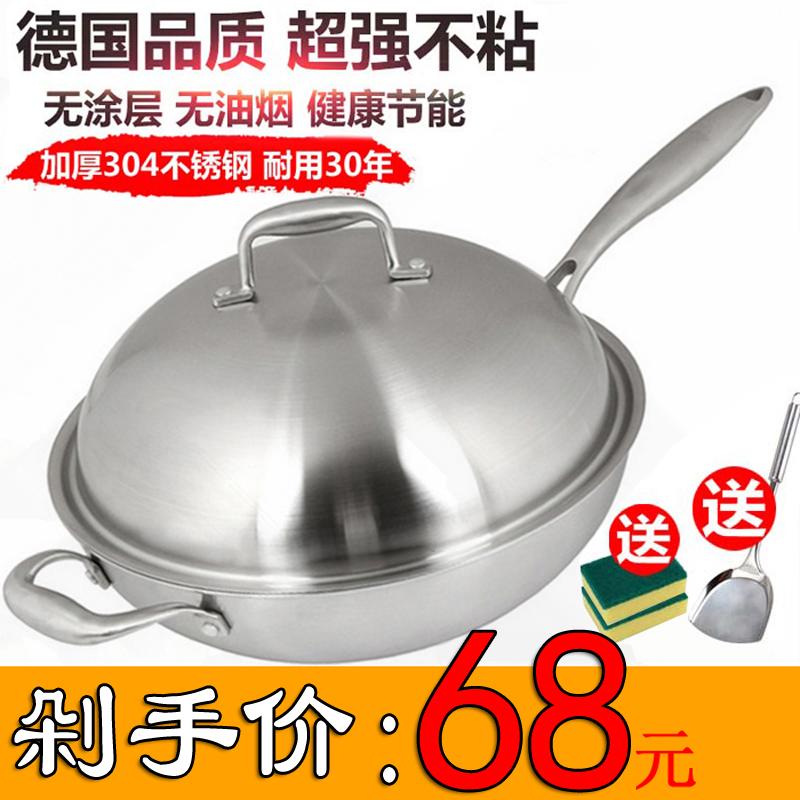 一日三餐304不锈钢炒锅无涂层无油烟不粘锅燃气电磁炉通用不生锈