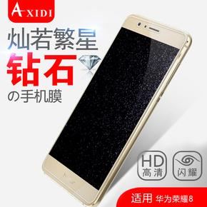 Axidi 华为荣耀8手机膜 荣耀8普通贴膜高清磨砂防指纹钻石保护膜