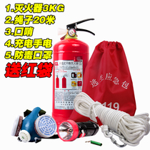Hangzhou out of the rental fire four set of five pieces set fire inspection 3KG fire extinguisher flashlight anti-virus mask whistle