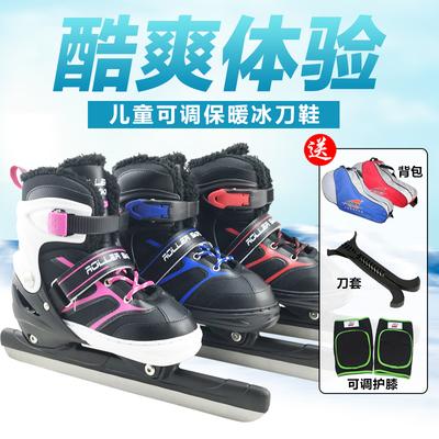 新款儿童冰刀鞋 可调速滑刀保暖初学滑冰鞋成人真冰鞋花样刀球刀