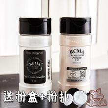 送盒包邮美国RCMA无色透明散粉烘焙定妆粉哑光控油蜜粉持久胡椒粉