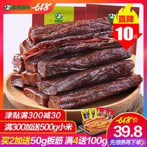正宗地道火边子牛肉麻辣牛肉150g新品小厨工匠火边子牛肉四川特产