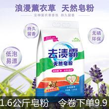 包邮 批发 3.2斤天然皂粉洗衣粉薰衣草香柔软低泡发促销 家庭装 正品