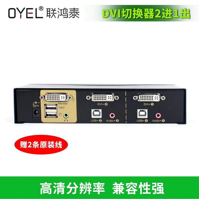 DVI切换器2进1出电脑显示器视频监控切屏幕KVM转换分配器二进一出