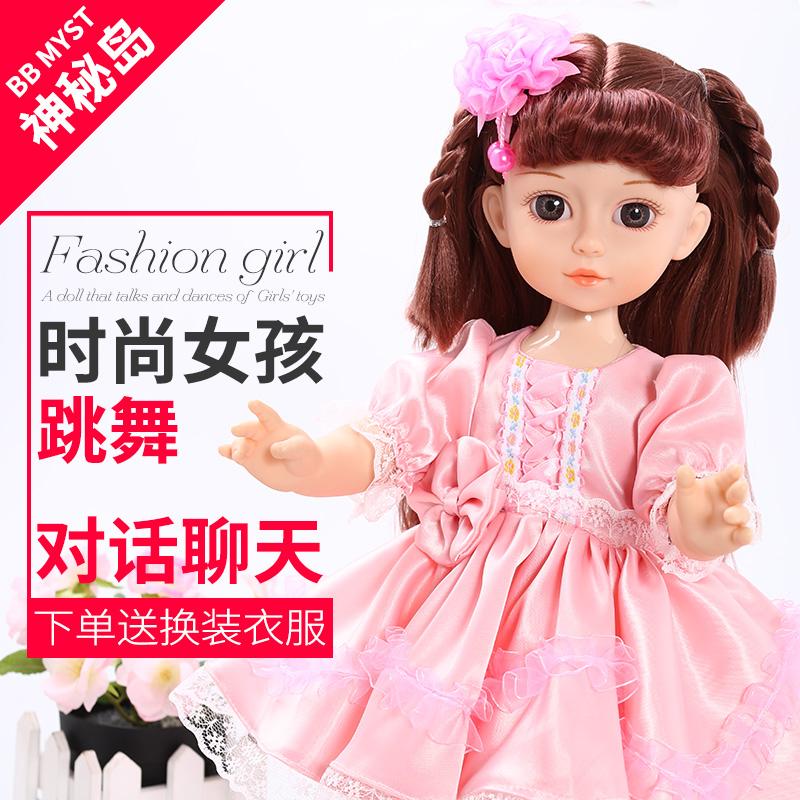 会说话的娃娃智能对话跳舞走路仿真洋娃娃女孩公主儿童玩具布娃娃
