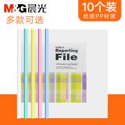 10个装晨光彩色抽杆夹ADM95105 透明文件夹报告资料夹拉杆夹文具