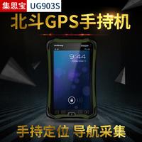 集思宝北斗UG903s手持GPS定位地图导航采集7寸屏3G三防平板电脑