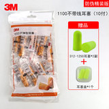 3m1100 soundproof earplugs to send earplugs can protect the hearing learning anti-noise sleep snoring