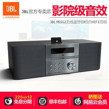 JBL MS512无线蓝牙音响CD组合音响苹果基座多媒体桌面HiFi音箱