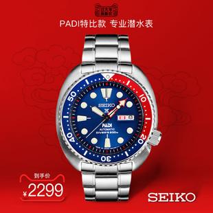 精工Prospex系列PADI合作特别款专业潜水200米机械男表SRPA21J1
