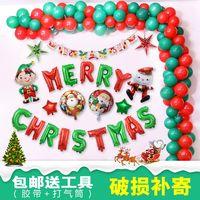 圣诞节气球批發多款节日气球套餐铝箔气球酒吧ktv布置装饰用品