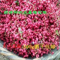 陕西凤县特麻大红袍花椒500g食用农家产新鲜干双耳椒大料包邮泡脚