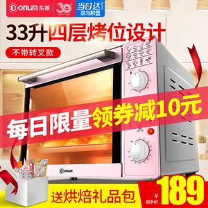 东菱烤箱家用电烤箱烘焙蛋糕多功能全自动33升小型大容量地瓜红薯
