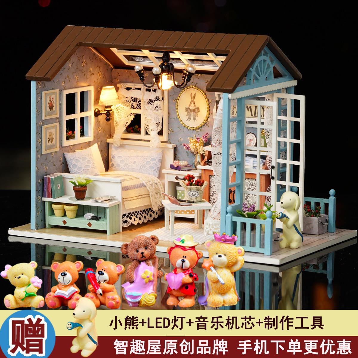 智趣屋diy小屋森蓝时光手工制作房子拼装别墅模型玩具创意礼物女3元优惠券